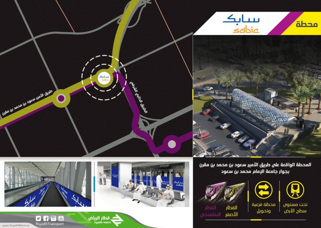 1-1-1024x728 Riyadh Metro naming rights auction raises $278m