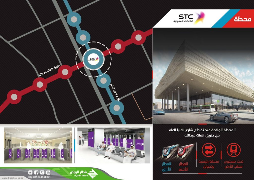 2-1024x728 Riyadh Metro naming rights auction raises $278m