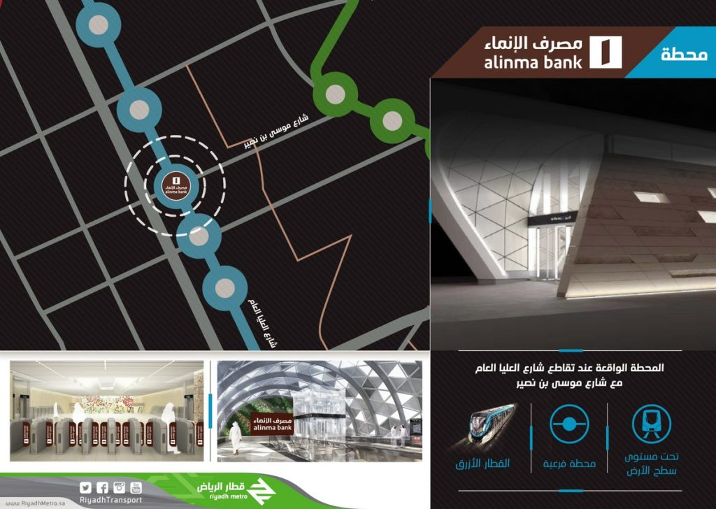 3-1024x728 Riyadh Metro naming rights auction raises $278m