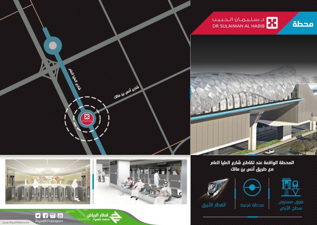 5-1-1024x728 Riyadh Metro naming rights auction raises $278m