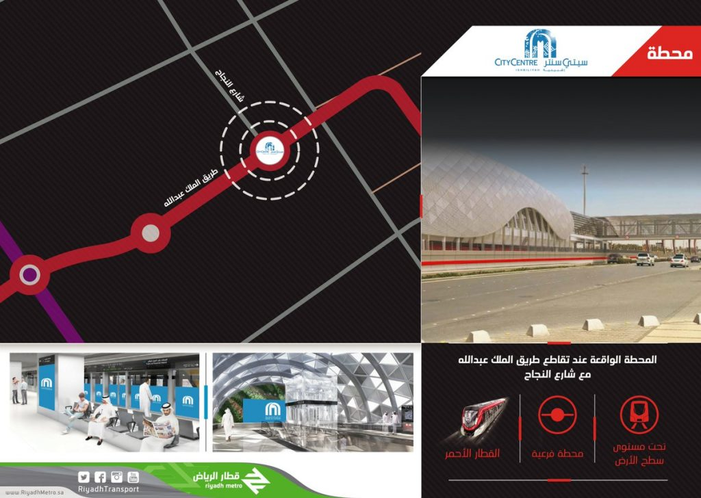 6a-1024x728 Riyadh Metro naming rights auction raises $278m
