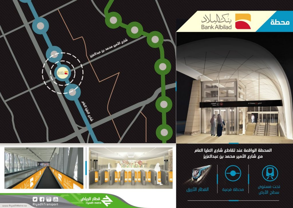 7-1024x728 Riyadh Metro naming rights auction raises $278m